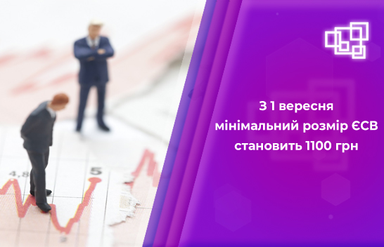 З 1 вересня мінімальний розмір ЄСВ становить 1100 грн