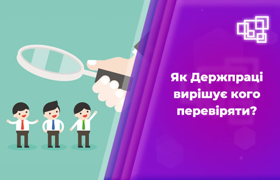 Як Держпраці визначає підприємства для планової перевірки