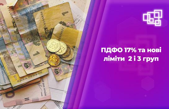 ПДФО 17% та нові ліміти для «єдинників» 2 і 3 груп: чергова законодавча ініціатива
