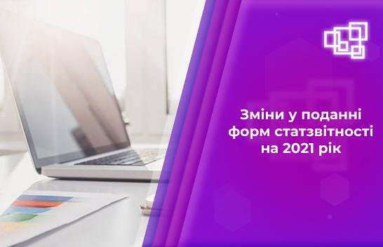 Зміни у поданні форм статзвітності на 2021 рік
