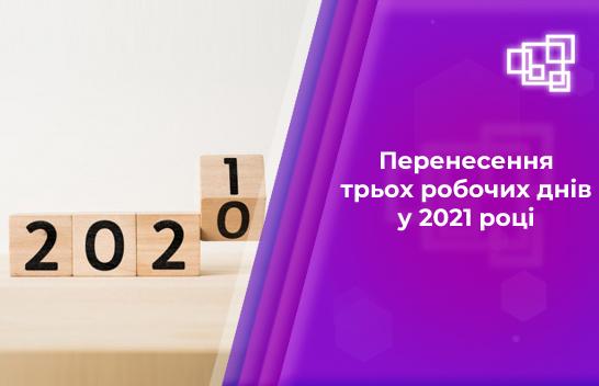 Кабмін прийняв рішення про перенесення трьох робочих днів у 2021 році