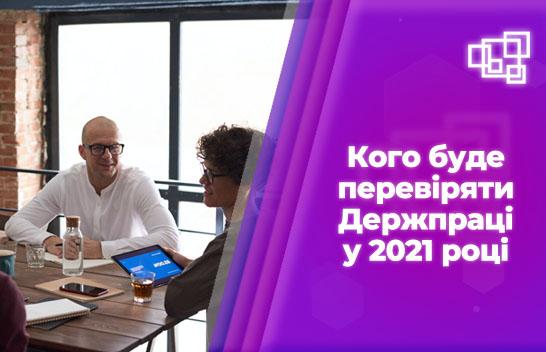 Які підприємства будуть у плані перевірок Держпраці у 2021 році?
