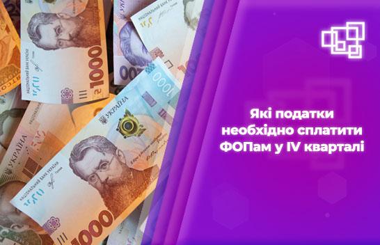 Які податки необхідно сплатити ФОПам у IV кварталі