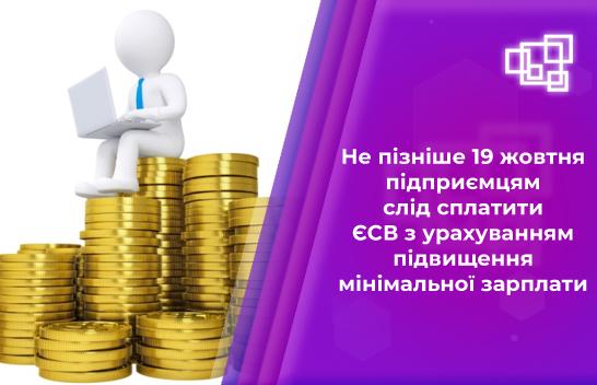 Не пізніше 19 жовтня підприємцям слід сплатити ЄСВ з урахуванням підвищення мінімальної зарплати