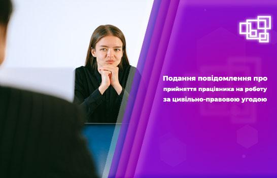 Подання повідомлення про прийняття працівника на роботу за цивільно-правовою угодою