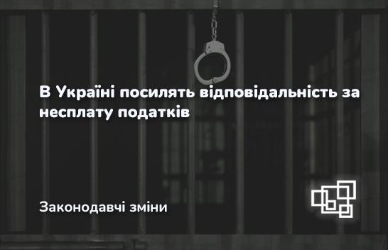 В Україні посилять відповідальність за несплату податків