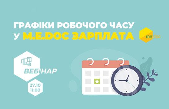 Вебінар: «Графіки робочого часу у M.E.Doc: Зарплата