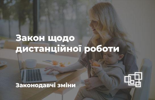 Депутати підтримали Закон щодо дистанційної роботи