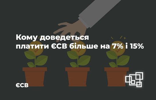 Кому з роботодавців доведеться платити ЄСВ більше на 7% і 15%