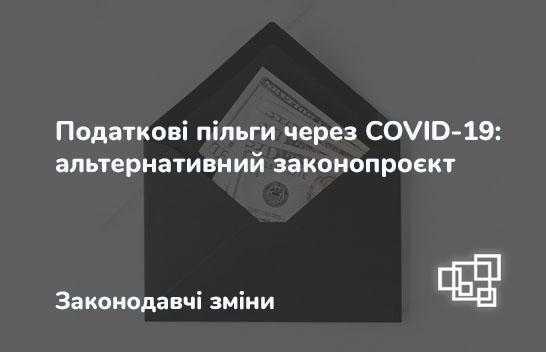 Податкові пільги через COVID-19: з'явився альтернативний законопроєкт від Гетманцева