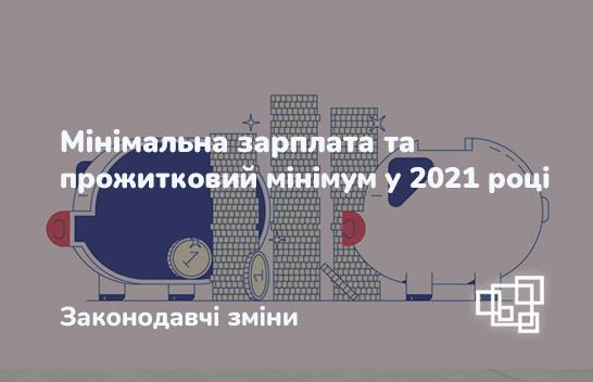 Мінімальна зарплата та прожитковий мінімум у 2021 році