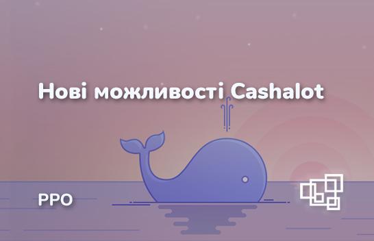 Нові можливості Cashalot