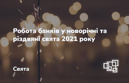 Робота банків у новорічні та різдвяні свята 2021 року