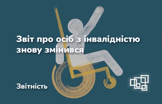 Звіт про осіб з інвалідністю знову змінився