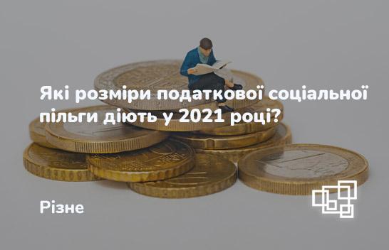 Які розміри податкової соціальної пільги діють у 2021 році?