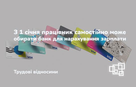 З 1 січня працівник самостійно може обирати банк для нарахування зарплати