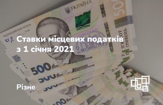 Ставки місцевих податків з 1 січня 2021