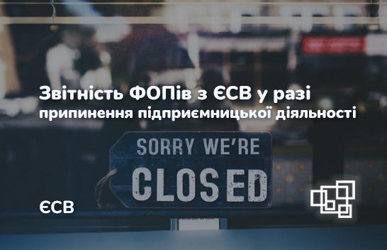 Звітність ФОПів з ЄСВ у разі припинення підприємницької діяльності