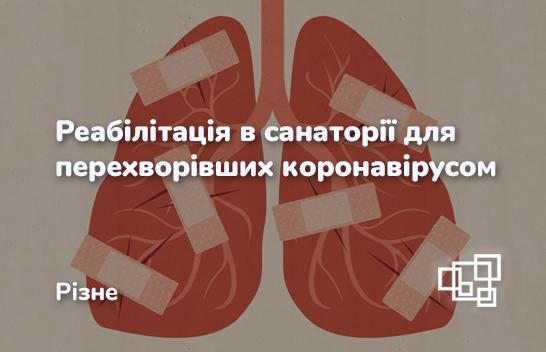 Реабілітація в санаторії для перехворівших коронавірусом