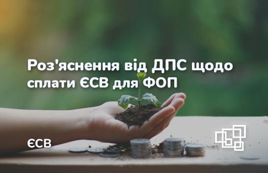 Роз'яснення від ДПС щодо сплати ЄСВ для ФОПів