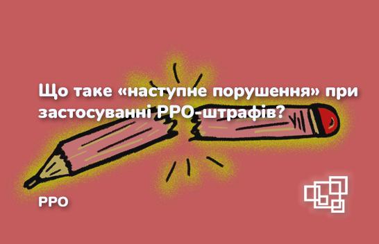 Що таке «наступне порушення» при застосуванні РРО-штрафів?