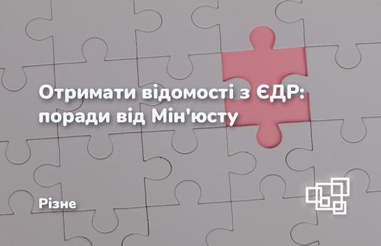 Як отримати інформацію з ЄДР: поради від Мін'юсту