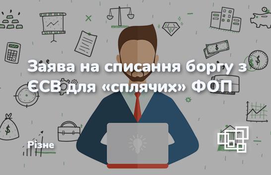 До 1 березня «сплячим» ФОП можна подати заяву на списання боргу з ЄСВ