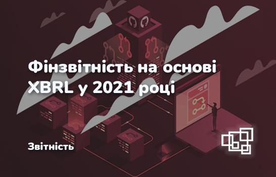 Фінзвітність на основі XBRL у 2021 році
