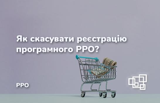 Як скасувати реєстрацію ПРРО?