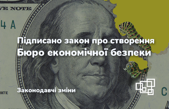 Підписано закон про створення Бюро економічної безпеки