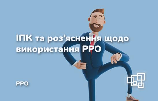 Індивідуальні податкові консультації та роз'яснення щодо використання РРО