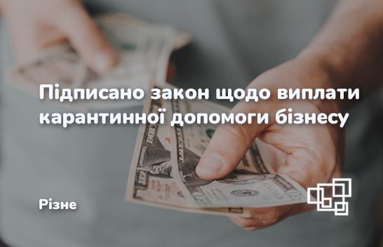 Підписано закон щодо виплати карантинної допомоги бізнесу у «червоній» зоні