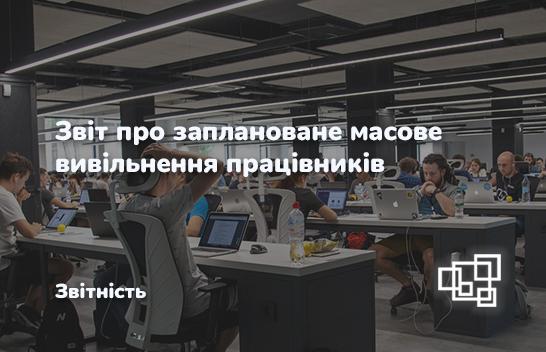 Оновлена форма Звіту про заплановане масове вивільнення працівників (№4-ПН)