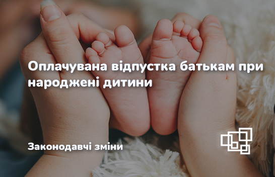 Тепер при народжені дитини батькам надаватиметься оплачувана відпустка