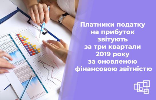 Платники податку на прибуток звітують за три квартали 2019 року за оновленою фінансовою звітністю