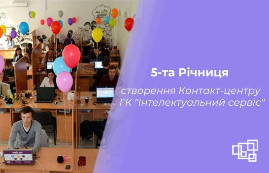 5-та Річниця створення Контакт-центру ГК