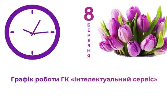 Графік роботи ГК «Інтелектуальний сервіс» на період з 06.03.2020 р. - 10.03.2020 р.