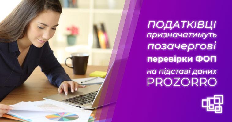 Податківці призначатимуть позачергові перевірки ФОП на підставі даних Prozorro