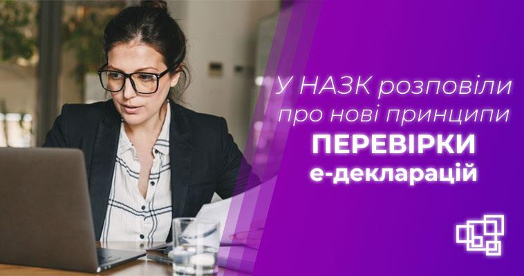 У НАЗК розповіли про нові принципи перевірки е-декларацій