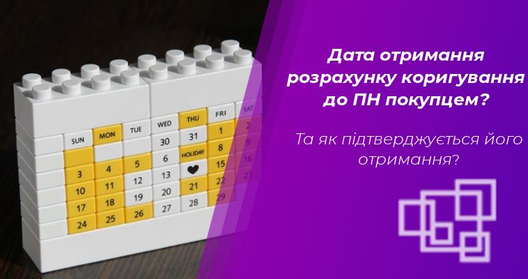 Дата отримання розрахунку коригування до ПН покупцем та як підтверджується його отримання