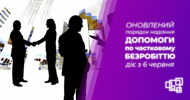 Оновлений порядок надання допомоги по частковому безробіттю - діє з 6 червня