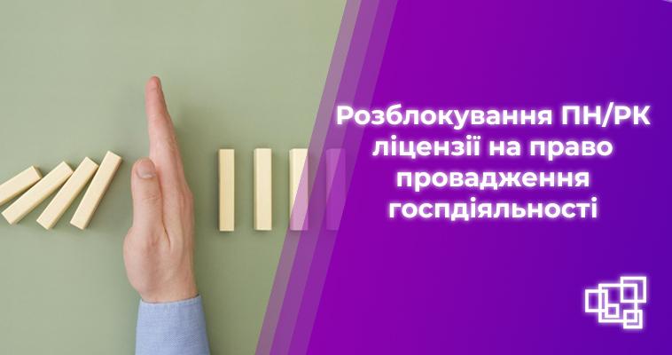 Розблокування ПН/РК ліцензії на право провадження госпдіяльності
