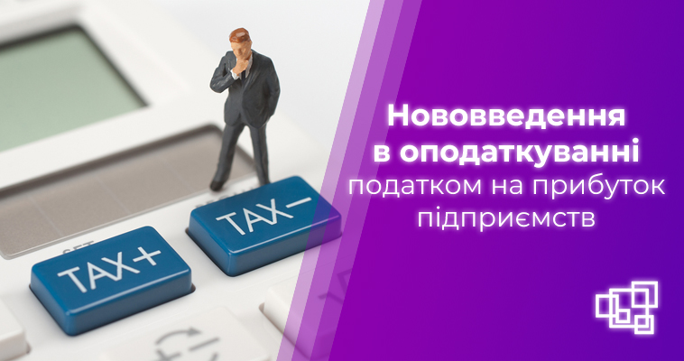 Нововведення в оподаткуванні податком на прибуток підприємств
