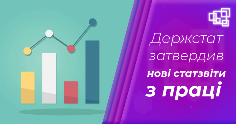 Держстат затвердив нові статзвіти з праці (№ 1-ПВ, № 7-ПВ) ті інші форми