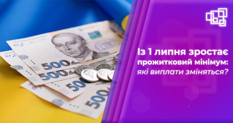 Із 1 липня зростає прожитковий мінімум: які виплати зміняться