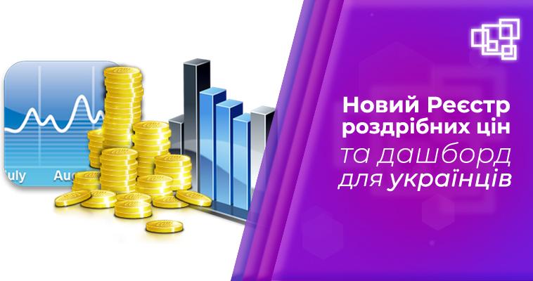 Запрацював новий Реєстр роздрібних цін та дашборд для українців
