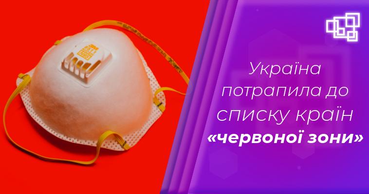 Україна потрапила до списку країн «червоної зони»