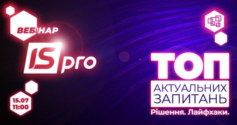 """Вебінар на тему: """"ТОП актуальних питань з ISpro - рішення та лайфхаки"""""""
