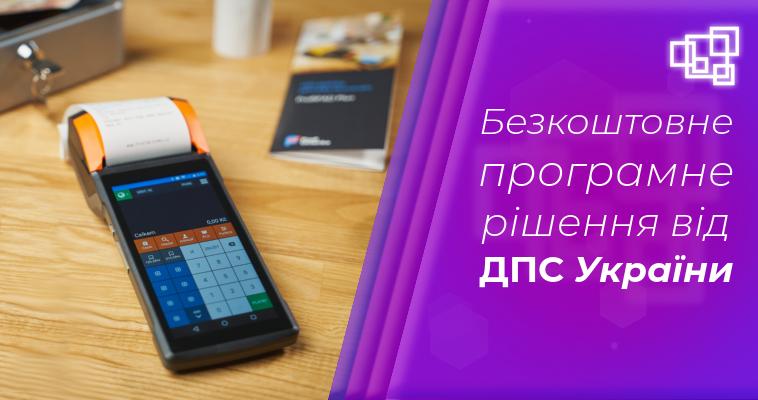 Державна податкова служба України надає для тестування безкоштовне програмне рішення