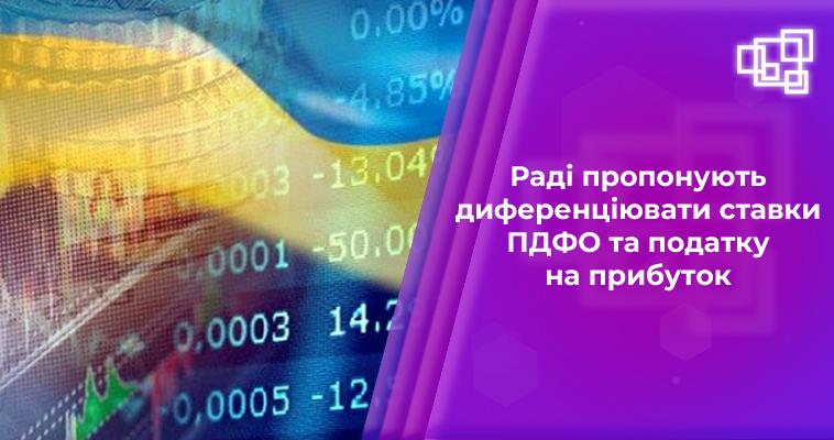 Раді пропонують диференціювати ставки ПДФО та податку на прибуток